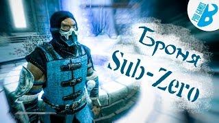 Скайрим.Моды на Скайрим. Броня Саб-Зиро из Mortal Kombat.