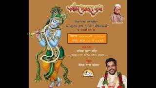 Day 2 || Shrimad Bhagwat Katha By Shri Anurag Krishna Shastri