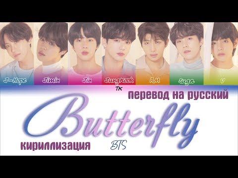 BTS (방탄소년단) – Butterfly [ПЕРЕВОД НА РУССКИЙ/КИРИЛЛИЗАЦИЯ/ Color Coded Lyrics]