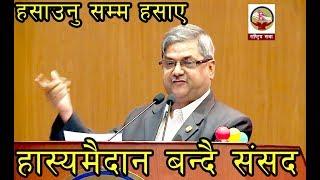 भाषणले संसदमा हांसाे र खैलाबैली II Ram Narayan Bidari