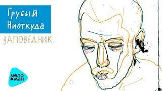 Грубый Ниоткуда - Заповедник (Альбом 2011)