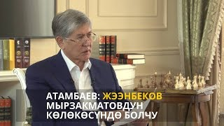 Атамбаев: Жээнбеков Мырзакматовдун көлөкөсүндө болчу