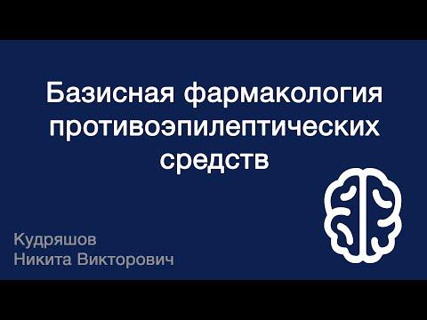 Базисная фармакология противоэпилептических средств