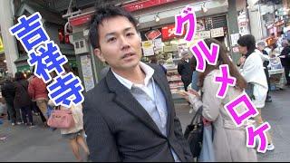 吉祥寺の商店街を食べ歩いてきた!IvebeenwalkingeatingshoppingstreetofKichijoji!
