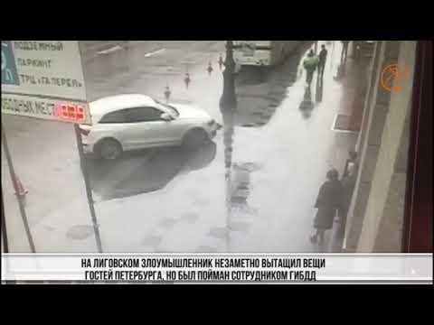 Сотрудник ГИБДД задержал воришку в центре Питера