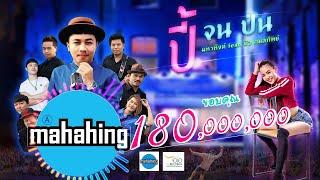 ปี้(จน)ป่น - [ เอ มหาหิงค์ ] MAHAHING feat.บัว กมลทิพย์「Official Lyrics」