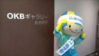 OKBギャラリーおおがき 絵画鑑賞