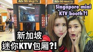 超high! 体验新加坡迷你KTV包厢vlog!Singapore Mini KTV Booth?