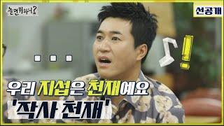 [환불원정대 선공개 - 선불원정대] 지섭 매니저의 천부적 작사 능력?✍💯(Hangout with Yoo - refund sisters)