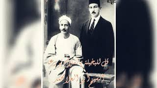 اغاني حصرية الشيخ أبو العلا محمد /قل للبخيلة بالسلام تورعاً /علي الحساني تحميل MP3