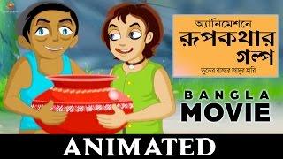 Bangla Movie 2017 Full Movies - Rupkothar Golpo |  Bangla Cartoon Movie | New Bangla Movies 2017