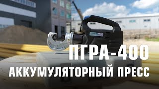 Battery-powered tool for crimping of cable lugs ПГРА-400 (КВТ)