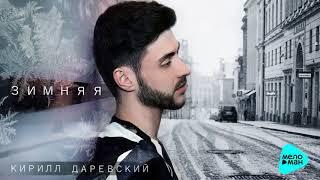 Кирилл Даревский -  Зимняя  (Official Audio 2017)