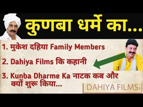Kunba Dharme Ka - मुकेश दहिया Family | कुणबा धर्मे का क्यों और कब ? Dahiya Films कहानी