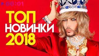 TOП НОВИНКИ 2018
