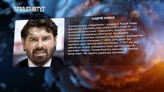 «Паралелі» Андрій Новак : Як здійснити економічне диво в Україні