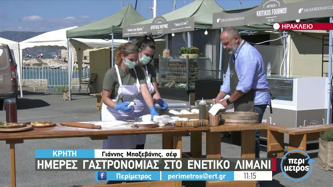 Ηράκλειο: Ημέρες γαστρονομίας στο ενετικό λιμάνι   24/09/2021   ΕΡΤ
