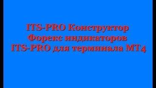 ITS PRO:Конструктор Форекс индикаторов ITS PRO для терминала МТ4