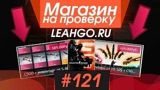 #121 Магазин на проверку - leahgo.ru (САМАЯ ЧЕСТНАЯ ПРОВЕРКА!) ДОРОГИЕ АККАУНТЫ КС ГО С НОЖОМ!