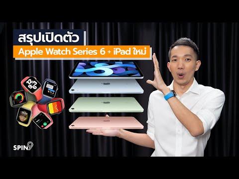[spin9] เปิดตัวแล้ว Apple Watch Series 6, Watch SE, iPad Air 4 และ iPad Gen.8