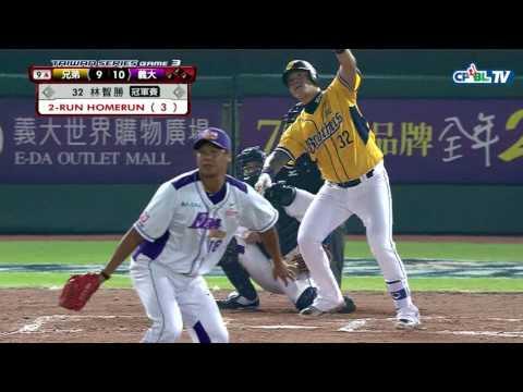 2016臺灣大賽Game 3:三響砲補不回三失誤