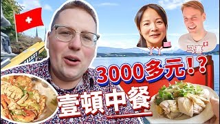 How much do you have to pay for an authentic Chinese dinner in Switzerland?