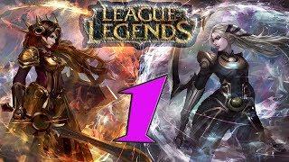 League of Legends #1 Славная победа