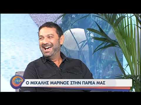 Μαρίνος: Αυτό είναι το πιο τολμηρό πράγμα που έχω κάνει   30/09/2020   ΕΡΤ