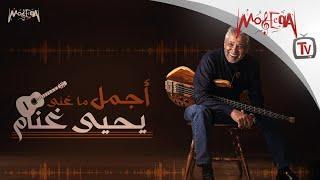 تحميل اغاني Yehia Ghanam - أجمل ما غني يحيي غنام MP3