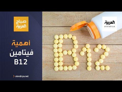 العرب اليوم - تعرّف على أهمية فيتامين B 12 لمكافحة الشيخوخة وضعف نمو الأطفال