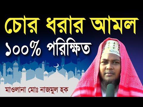 চোর ধরার আমল Lecturer- Maulana Nazmul Haque