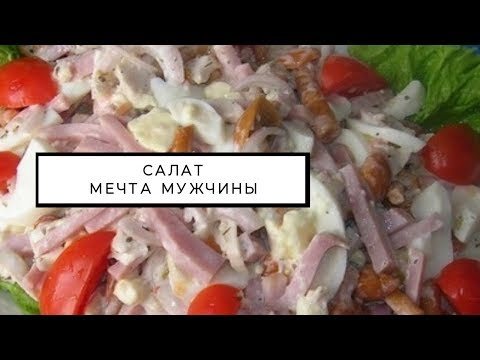 Салат с ветчиной и грибами «Мечта мужчины»