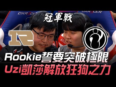 RNG vs IG 42殺激鬥!Rookie誓要突破極限 Uzi六神凱莎解放狂狗之力!Game2