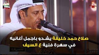 تحميل و مشاهدة الفنان صلاح حمد خليفة يبدع في سهرة فنية ع السيف MP3