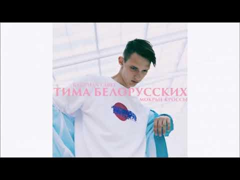 Тима Белорусских - МОКРЫЕ КРОССЫ /OFFICIAL (трек)/