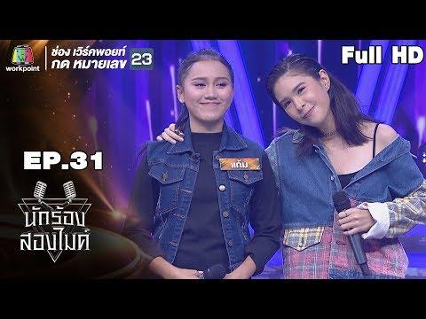 นักร้องสองไมค์ |  EP.31 | 20 ต.ค. 61 Full HD