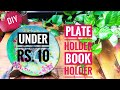 how to make plate stand | diy book holder for desk | how to make table stand | tab stand