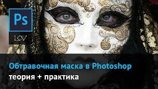 Обтравочная маска в Photoshop - теория + практика
