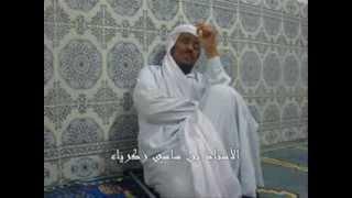 الشيخ العلامة سيدي الطالب طرمون النذير باب السرقة وغسل الميت وحكم السهو تحميل MP3
