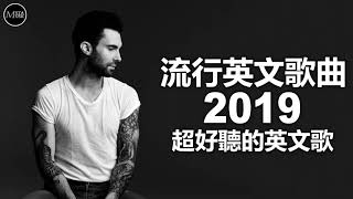 KKBOX西洋人氣排行榜(2019/01) 新的流行音乐2019 | 听得最多的歌曲 | 流行英文歌曲 2019 (01/31更新)