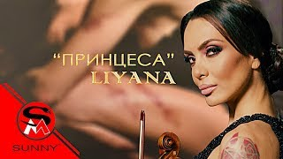 LIYANA   PRINCESS  ЛИЯНА   ПРИНЦЕСА  4K