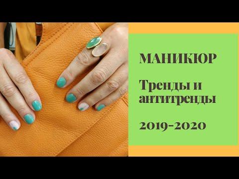 Модный маникюр. 2019-2020.