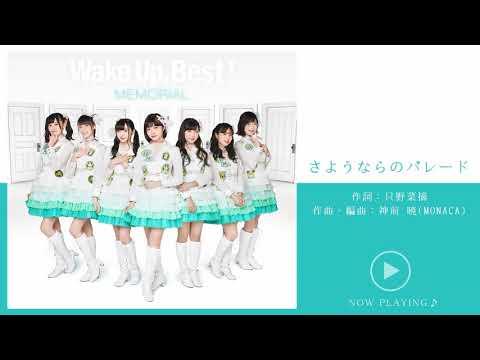 Wake Up, Girls! 総合公式サイト|WUGポータル
