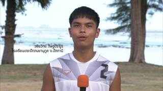 OBEC Young Beach Volleyball 2016 Inspired by Thai PBS - ความน่ารักของนักกีฬา พร้อมกับแรงบันดาลใจจากน้องๆนักกีฬาวอลเลย์บอลชายหาด จากสนามชิงแชมป์ภาคใต้