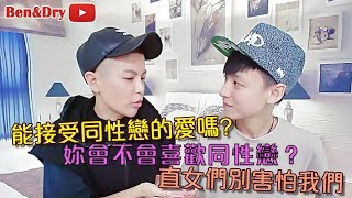Will a straight woman accept a butch (tomboy) (? [BEN HSU & Dry Wu]