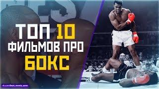 """ТОП 10 ФИЛЬМОВ ПРО """"БОКС"""""""""""