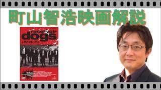 町山智浩映画解説タランティーノ監督初作品『レザボア・ドッグス』