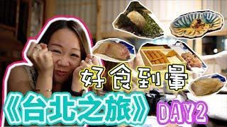 【台北之旅】(中字) Day2 程味珍。瞞著爹無菜單壽司店。扮偽文青?|【potatofishyu】