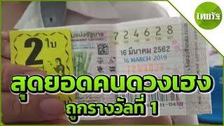 สุดยอดคนดวงเฮง ถูกรางวัลที่ 1 รับ 12 ล้าน | 18-03-62 | ตะลอนข่าว