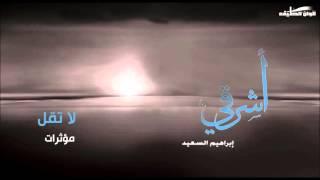 إبراهيم السعيد – لا تقل – مؤثرات   النسخة الرسمية